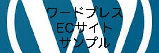 ワードプレスのECサイト(サンプル)